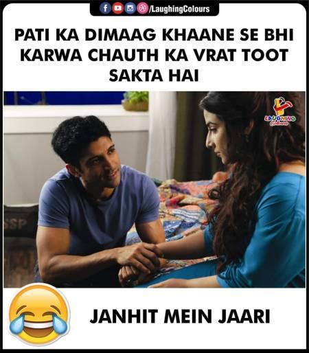 karwa chauth joke 3