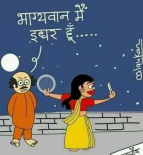 karwa chauth joke2